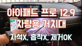 아이패드 프로 12.9인치 차량 장착기, 노자석, 노흡…