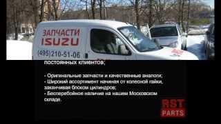 Запчасти ISUZU(Компания RST PARTS предлагает вам запасные части на грузовые автомобили ISUZU и HINO. http://avto-m4.ru Полный ассортимент..., 2013-09-21T20:39:01.000Z)