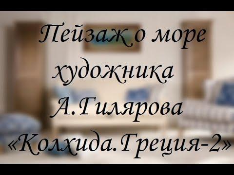 Пейзаж о море художника А Гилярова «Колхида Греция 2»