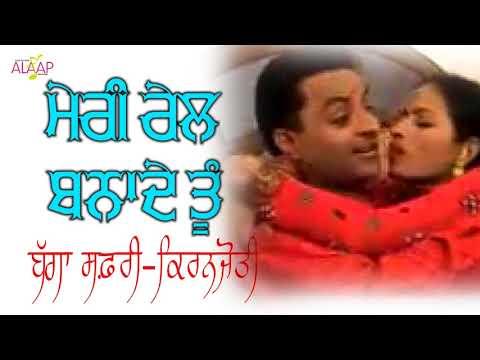 Bagga Safri l Kiranjyoti l Meri Rail Bnade Tu l New punjabi Song 2017 l Alaap Music