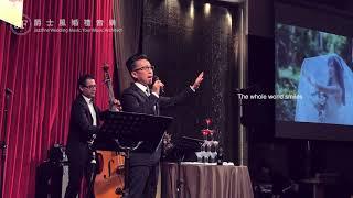 爵士風婚禮音樂-男歌手Michael 陳勇