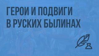 Литература 6 (Архангельский А.Н.) - Герои и подвиги в русских былинах. Видеоурок