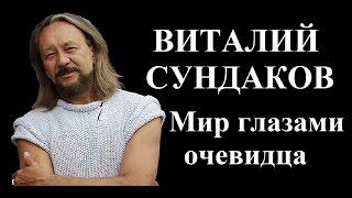 Доклад Виталия Сундакова на на тему: «Мир глазами очевидца»