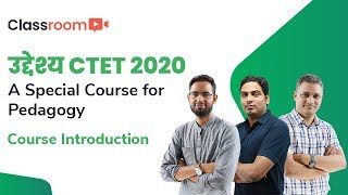 उद्देश्य CTET 2020: A Special Course for Pedagogy Course Introduction