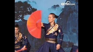 Dance - Kung fu fan| CCTV English