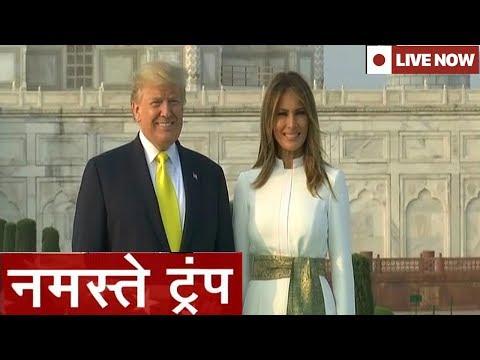 दीदार-ए-ताज के लिए आगरा में अमेरिकी राष्?ट्रपति Donald Trump | NDTV India