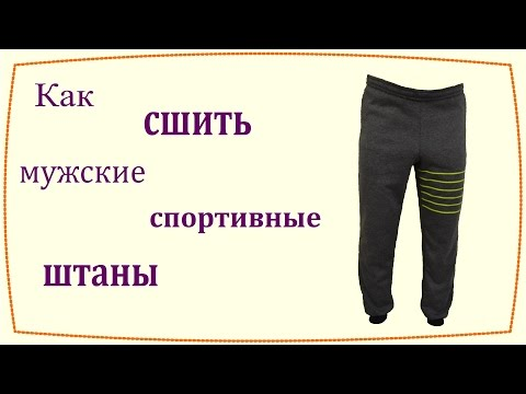 Как сшить мужские спортивные штаны / How to sew mens sweatpants