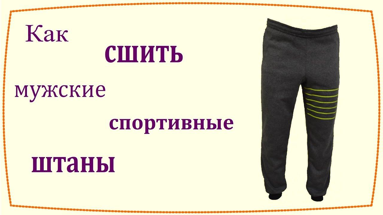 Как сшить брюки на резинке своими руками пошагово 790