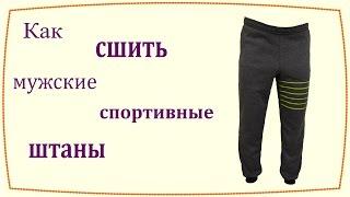 Как сшить мужские спортивные штаны / How to sew mens sweatpants(Здравствуйте, дорогие друзья! В этом видео я покажу вам, как сшить мужские спортивные штаны. Коротко по поря..., 2015-10-13T06:46:23.000Z)