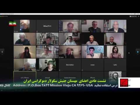 نشست  عمومی مهستان سکولار دموکراتهای ایران در هیجدهم فوریه 2018