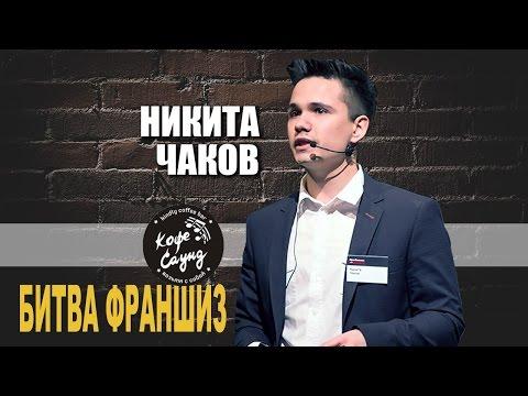 ФРАНШИЗА.  Чаков Никита. Франшиза кофеен Кофе Саунд БИТВА ФРАНШИЗ