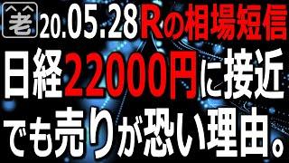 【相場短信】日経平均は続伸して22000円に接近している。テクニカル的に見たらピーク(天井)に違いないが、実は買いも売りも難しい局面だ。ここでどう動くのがベストなのか、ラジオヤジが解説する。