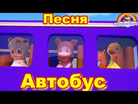 Детская Песня Автобус-Песня для малышей-Мультик-Сказка ...