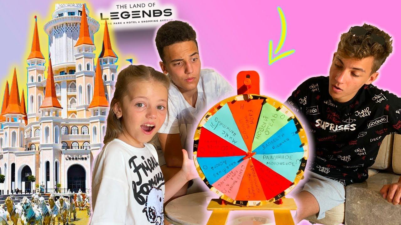 ЧЕЛЛЕНДЖ с Заданиями РУЛЕТКА Challenge Как мы оказались в Парке развлечений The Land of Legends