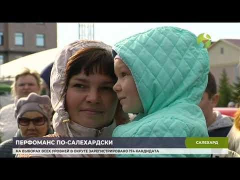 В Салехарде состоялось торжественное открытие Дня города