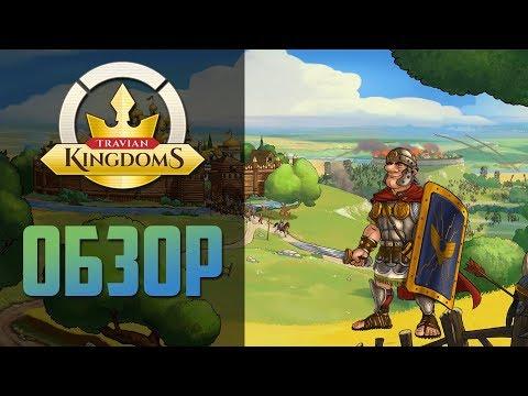 Обзор Travian Kingdoms 🔥 Как  начать играть в стратегию, вход  в Травиан Кингдомс, отзывы
