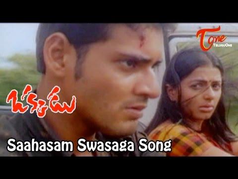 Okkadu Telugu Movie Songs | Saahasam Swasaga Video Song | Mahesh Babu, Bhumika