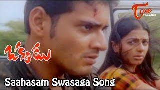 Okkadu  Songs | Saahasam Swasaga| Mahesh Babu, Bhoomika | Udit Narayan | Mani Sharma