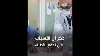 أطباء المغرب في ورطة..  إليكم التفاصيل
