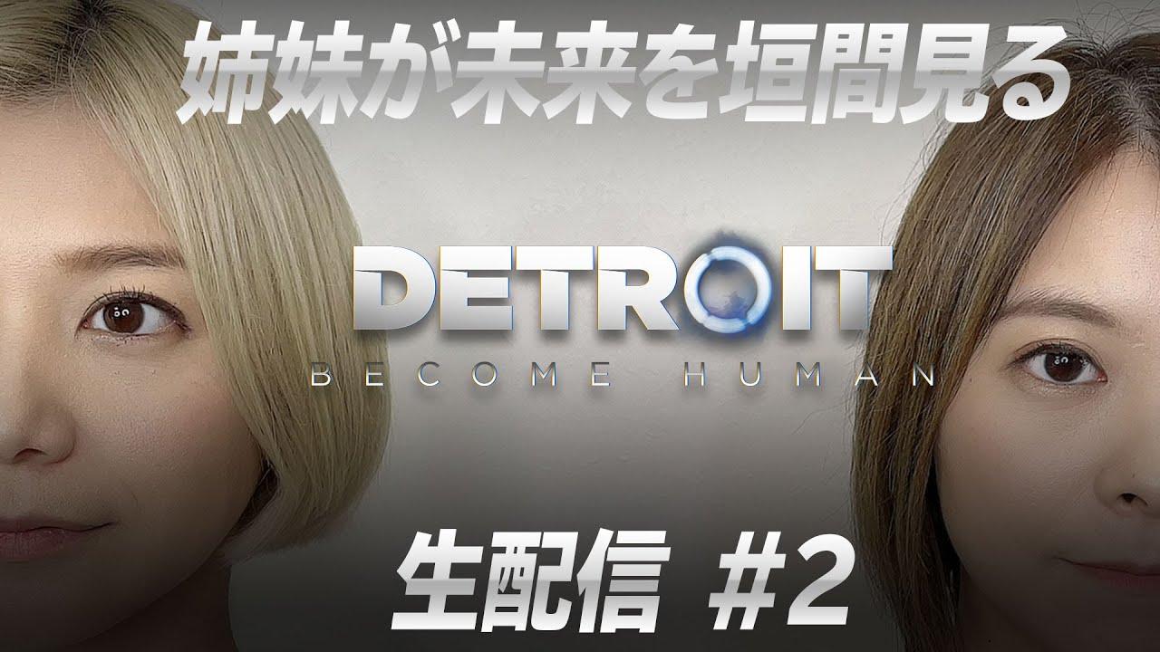 【亜樹の選択】姉妹が未来を垣間見る生配信 #2【Detroit: Become Human】