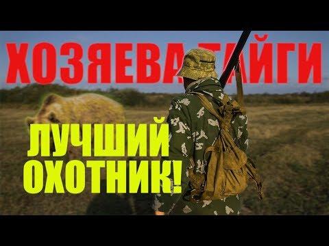 Хозяева тайги. Кто ЛУЧШИЙ ОХОТНИК Сибири