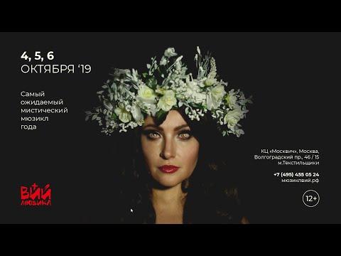 Приглашение на мюзикл «ВИЙ» | Анастасия Макеева
