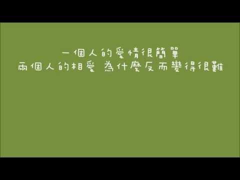 周杰倫-聽爸爸的話 歌詞版