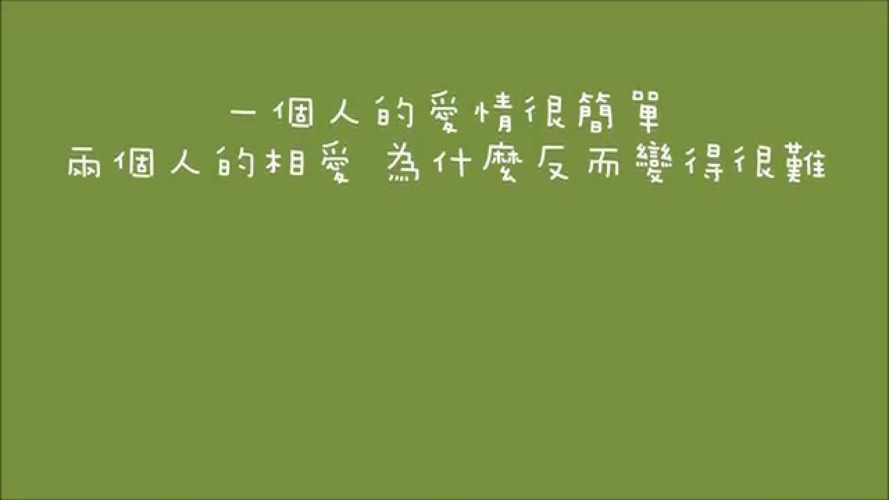 周杰倫-聽爸爸的話 歌詞版 - YouTube
