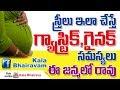 Kalabhairava !!బరువుతగ్గడానికి, గ్యాస్ట్రీక్ ,గైనిక్ సమస్యల నివారణ..Vatuka Bhairava mantra sadhana