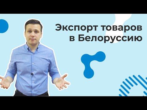 Экспорт товаров в Белоруссию   ВЭД