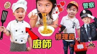 廚房遊戲 廚師、维修理员工和 警察遊戲 好好玩喔!過家家遊戲 角色扮演 做麵機開箱~Job For Kids Video thumbnail