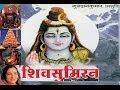 Download Mahakaal Chalisa By Anuradha Paudwal [Full  Song] I Shiv Sumiran MP3 song and Music Video