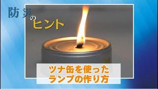 ツナ⽸を使ったランプの作り方【防災のヒント】
