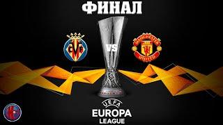 Футбол ФИНАЛ ЛИГА ЕВРОПЫ 2021 Вильярреал Манчестер Юнайтед Слова Сульшера после поражения