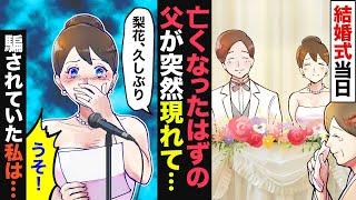 【漫画】結婚式で新婦が亡き父にスピーチを準備。だが、感極まって言葉にならず…→すると父親が「元気か?久しぶり!」新婦「は?」→真相を知った新婦はなんと…【マンガ動画】