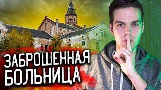 Ужасная психиатрическая больница Алленберг | Что скрывает самая страшная заброшенная больница?
