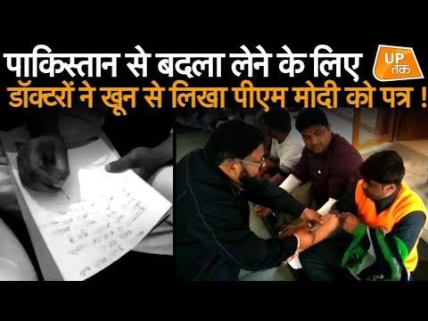 'कायराना हरकत का बदला ले हिंदुस्तान'! | UP Tak