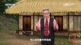 20161006 地理中国  江山多娇·巴山蜀水