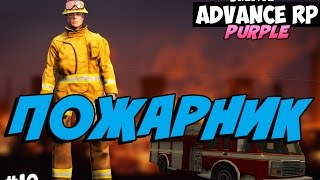 SAMP Advance RP Purple | #10 | - ПОЖАРНИК