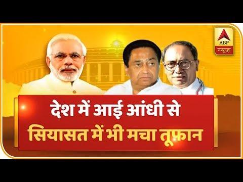 #संविधानकीशपथ - राजनीति में राजधर्म भूल गए ? बड़ी बहस LIVE | ABP News Hindi