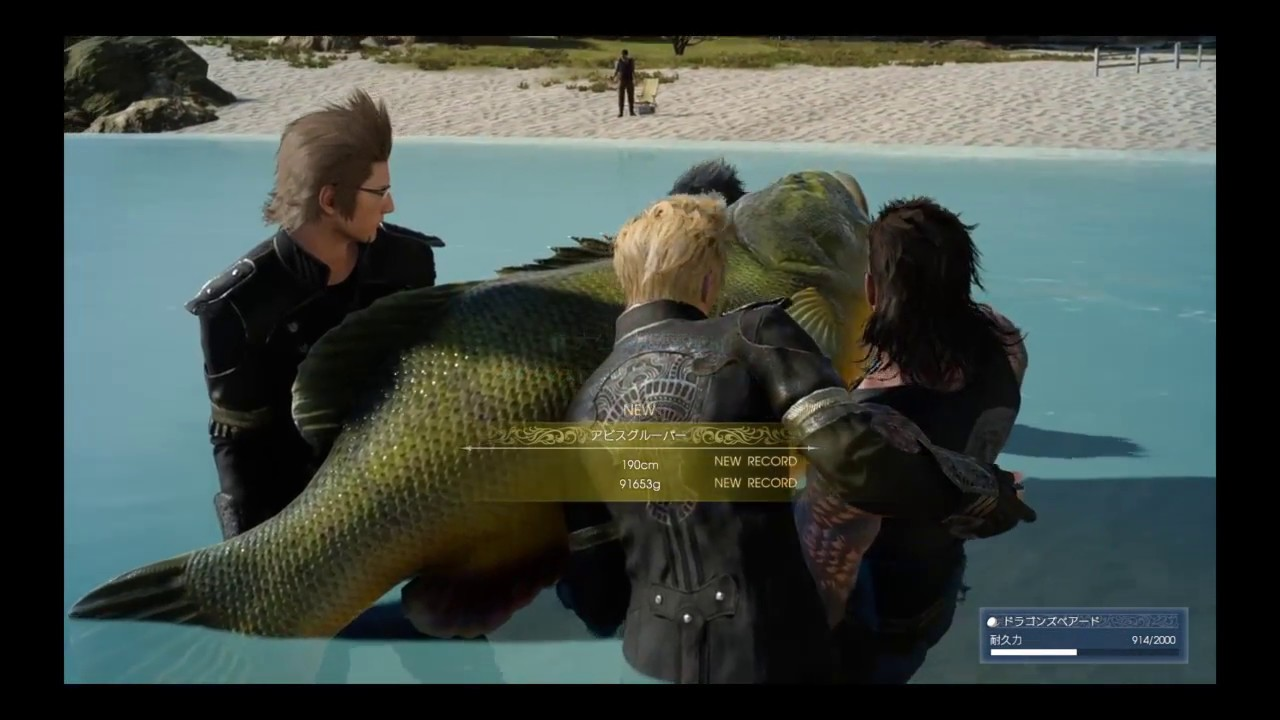 【FF15】釣りクエスト 太公望の悪魔退治 アビスグルーパー シジラの悪魔 , YouTube