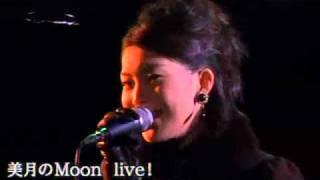 美月のMoon Live!より2007年1月25日のライブ映像。 Vocal:美月 Keyboard...