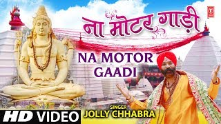 ना मोटर गाडी NA MOTOR GAADI I New Kanwar Bhajan I JOLLY CHHABRA I Full HD Video Song