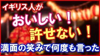 【日本好き 外国人】「おいしい!許せない!」イギリス人が許せない食べ物など日本の食べ物にまつわる話 あれこれ +α  【日本びいき ほっこりする話】 thumbnail