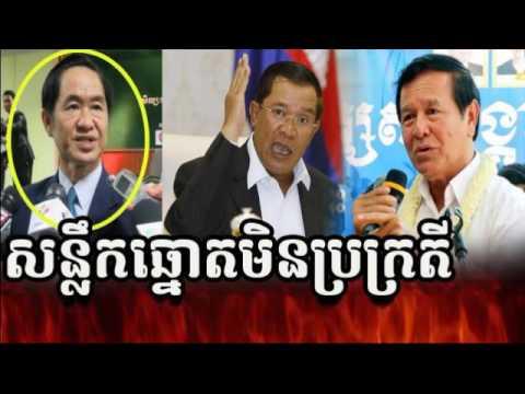 Khmer Hot News: RFA Radio Free Asia Khmer Morning Sunday 06/11/2017