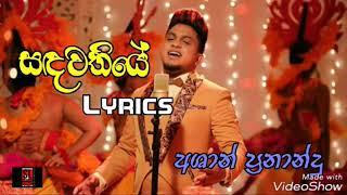 sandawathiye-ashan-fernando-new-song