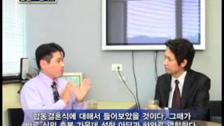 문선명 총재 타계후 Chicago 통일교 인터뷰