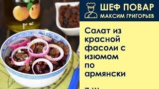 Салат из красной фасоли с изюмом по-армянски . Рецепт от шеф повара Максима Григорьева