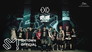 EXO 엑소 '으르렁 (Growl)' MV Teaser (Chinese Ver.)