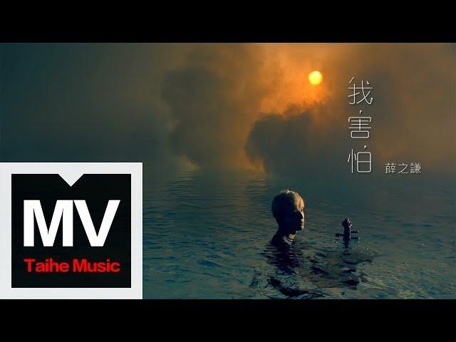 薛之謙 Joker Xue【我害怕】HD 高清官方完整版 MV